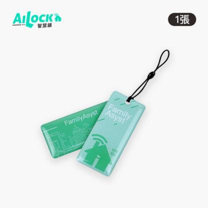 【AiLock智慧鎖專用】感應門卡