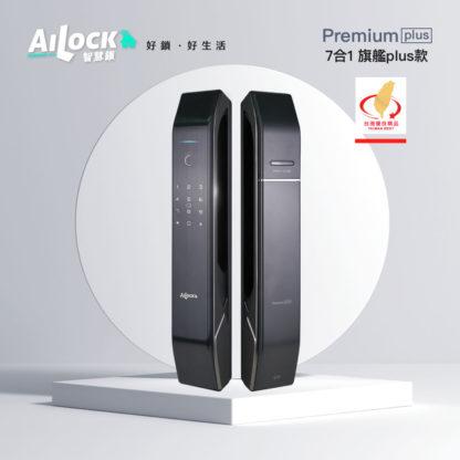 AiLock智慧鎖 – 7合1 Premium Plus【旗艦Plus款】